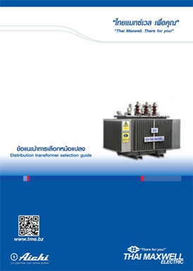 Distribution transformer selection guide