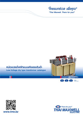 Low-Voltage dry type transformer catalogue