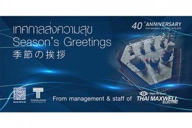 TME Season's greetings